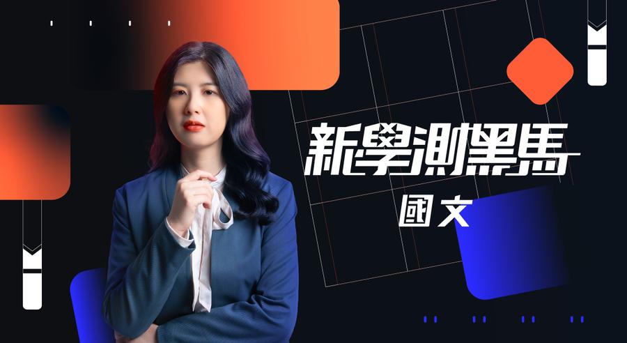【新學測黑馬計畫】國文特訓衝刺班