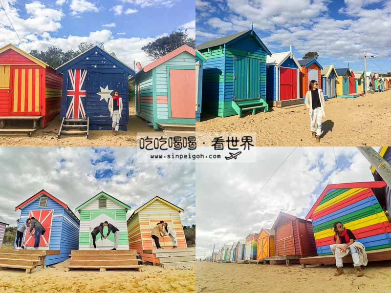 Brighton Beach Boxes彩虹屋