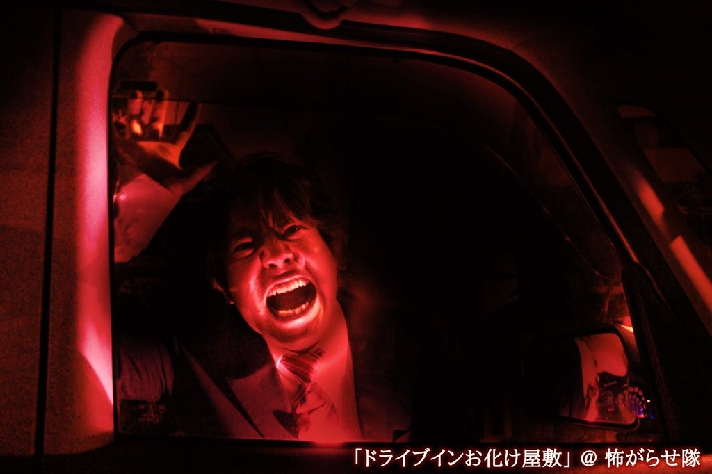 Japan's Drive-Thru Haunted House Scares You Safely