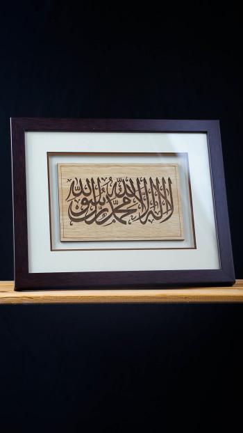 Syahadah 2 Kalimah