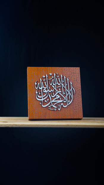 Syahadah - Square Brown