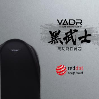 VADR 黑武士【高功能性背包】