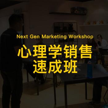 心理学销售速成班 ( 配合2019年网路广告学 )