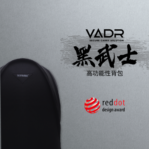 VADR 黑武士【高功能性背包】  - Simple Series
