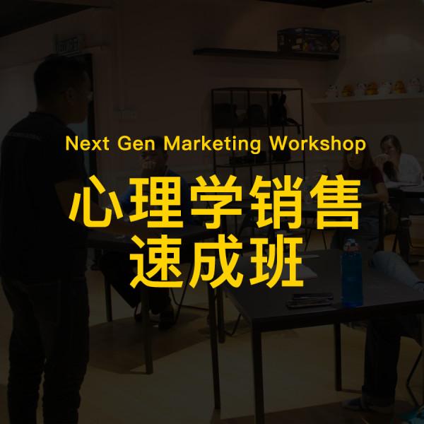 心理学销售速成班 ( 配合2019年网路广告学 ) - Simple Series