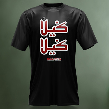 T-Shirt Gila-Gila (EDISI 2020)