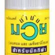 NAMMAN LINIMENT OIL - Potosan Corner Proshop