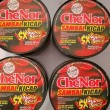 [MOBILE STOCKIST] - Che'Nor Sambal Kicap BUY 1 FREE 8 - Sambal Garing Che'Nor Official