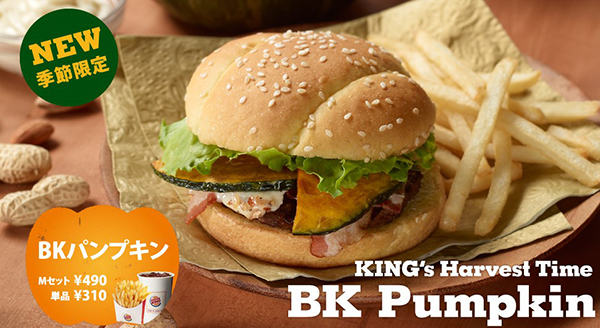 exclusive-items-you-can-get-from-fast-food-chains-around-the-world-pumpkin-burger