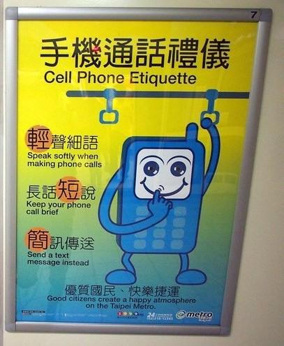 Taiwan metro etiquette