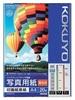 KOKUYO Glossy Paper A4 260gsm KJ-G1510/KJ-D12A4 20's