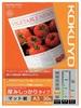 KOKUYO Inkjet Paper A3 118gsm KJ-1330N/KJ-M16A3 30's