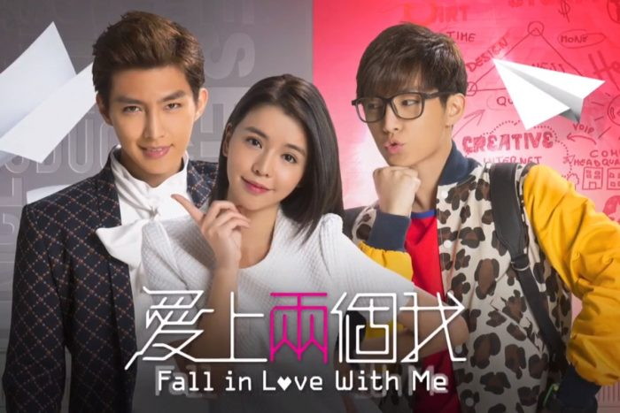 fall in love with me movie poster