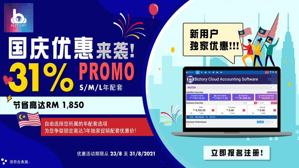 Merdeka Promotion