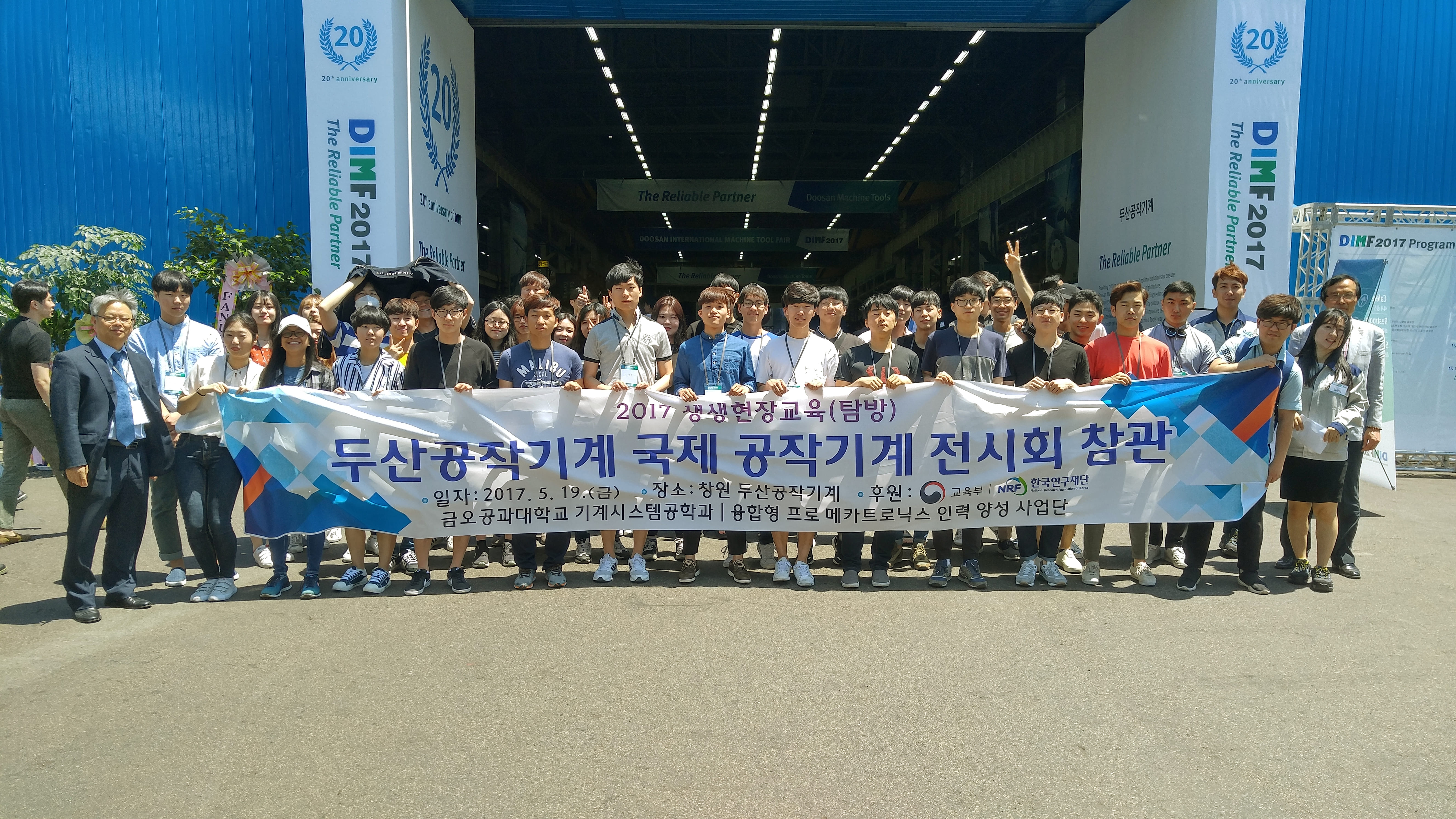 a group of exchange students with korean students at the doosan tools exhibit in korea