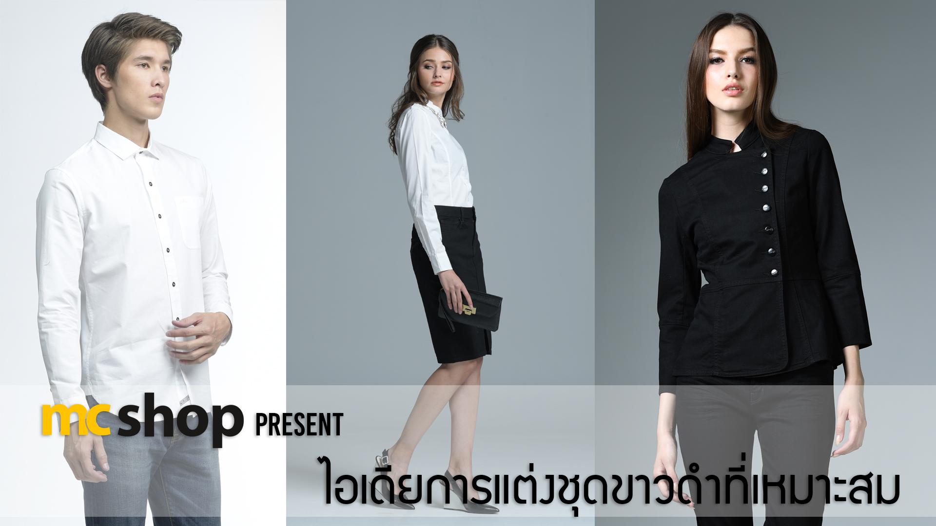 ไอเดียการแต่งชุดขาวดำที่เหมาะสม