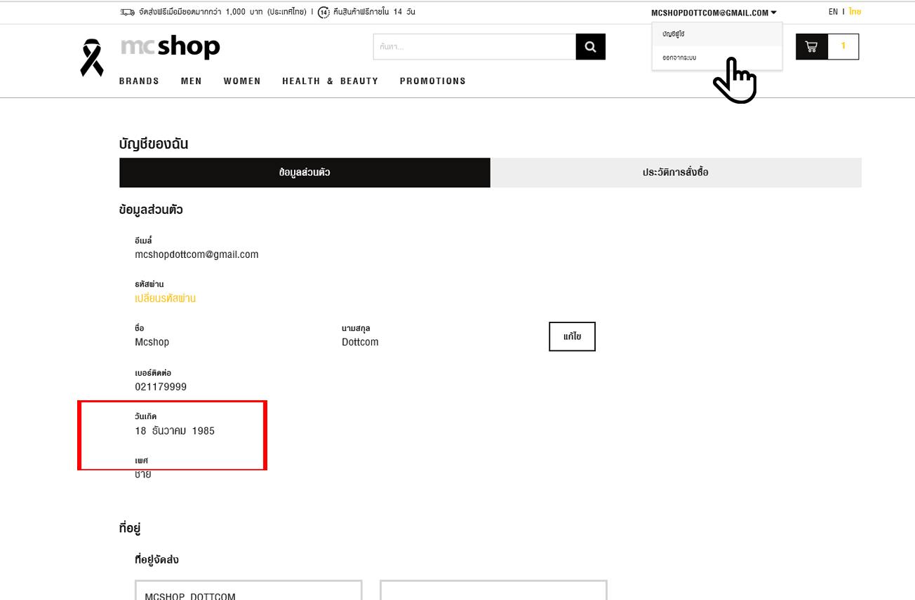 วิธีการสมัครสมาชิกและวิธีอัพเดทข้อมูลส่วนตัวในเว็บ (mcshop member register) 2