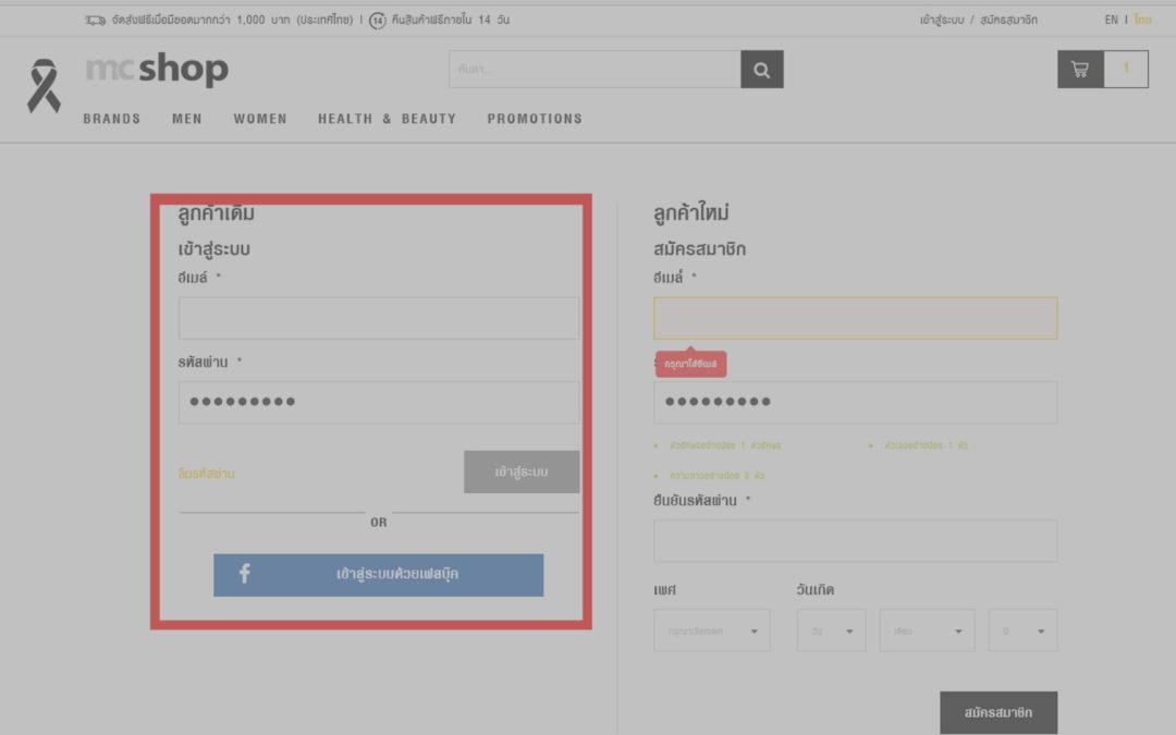 วิธีการสมัครสมาชิกและวิธีอัพเดทข้อมูลส่วนตัวในเว็บ (mcshop member register)