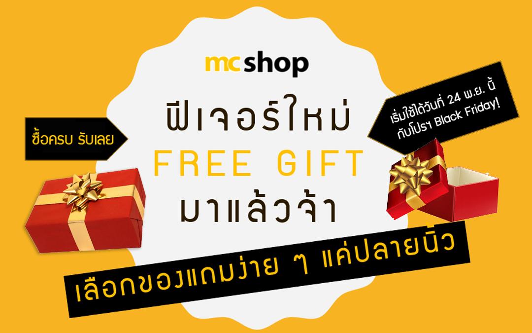 """Free Gift"" Feature ใหม่จาก mcshop ให้คุณเลือกของแถมได้เอง"