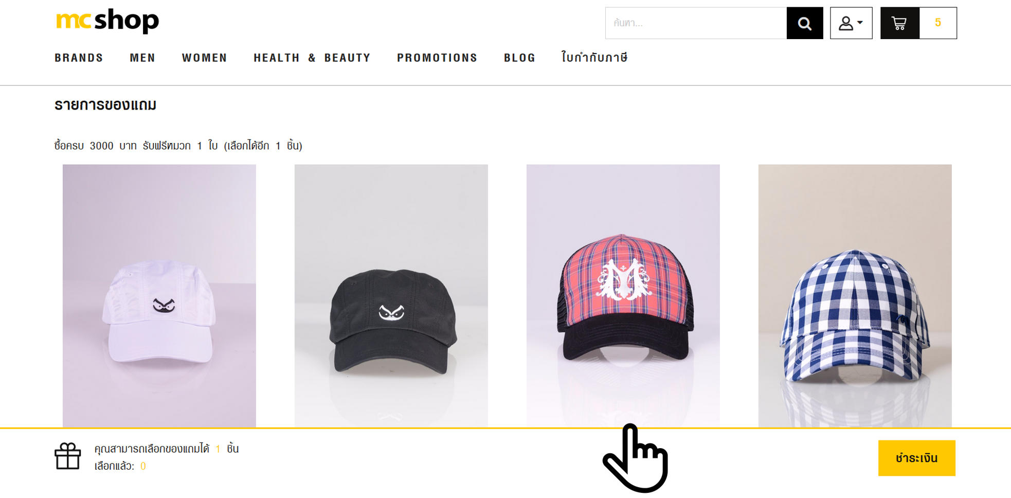 """Free Gift"" Feature ใหม่จาก mcshop ให้คุณเลือกของแถมได้เอง 6"