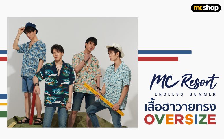 Mc Resort Collection : เสื้อฮาวายทรง OVERSIZE