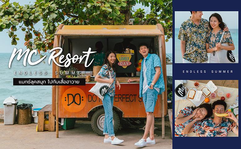 Mc Resort Collection : แมทช์ลุคสนุกไปกับเสื้อฮาวาย