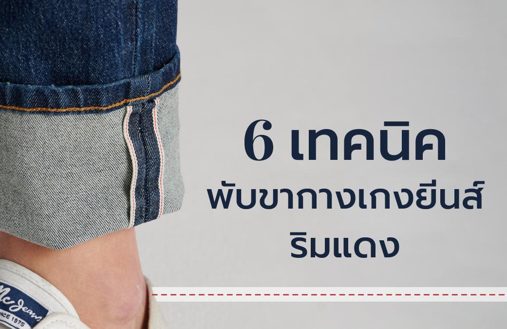 6 เทคนิคการพับขากางเกงยีนส์ริมแดง