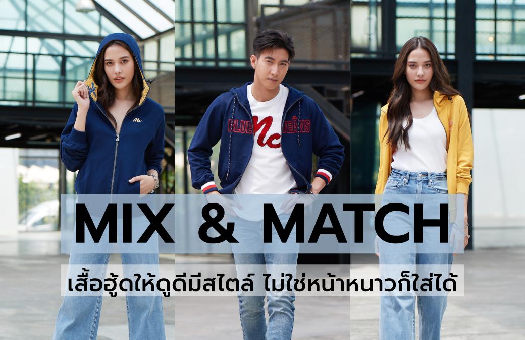 Mix & Match เสื้อฮู้ดให้ดูดีมีสไตล์ ไม่ใช่หน้าหนาวก็ใส่ได้