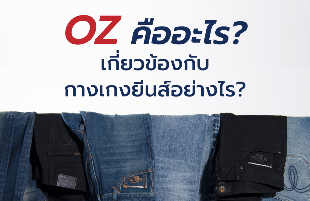 OZ (ออนซ์) คืออะไร เกี่ยวข้องกับกางเกงยีนส์อย่างไร
