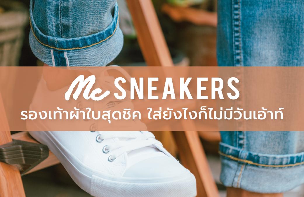 MC SNEAKER รองเท้าผ้าใบสุดชิค ใส่ยังไงก็ไม่มีวันเอ้าท์