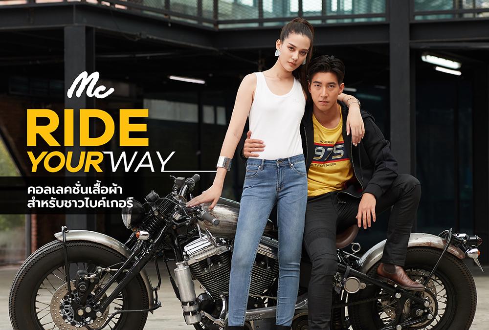 Mc Ride your way | คอลเลคชั่นเสื้อผ้าสำหรับชาวไบค์เกอร์