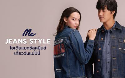 Jeans Style   ไอเดียแมทช์ลุคยีนส์เที่ยววันแม่ปีนี้