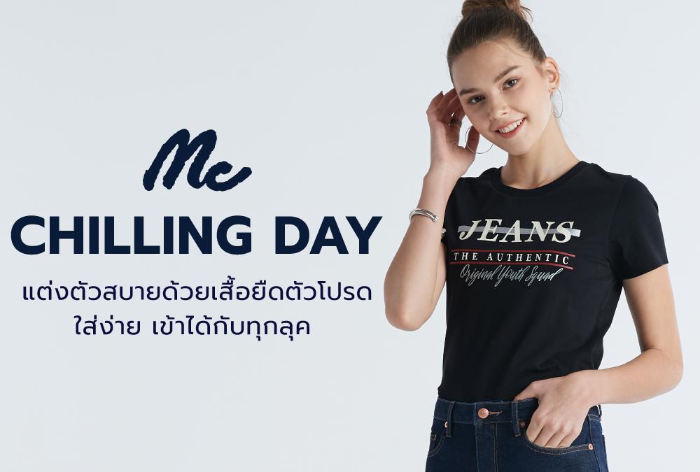 Chilling Day | แต่งตัวสบายด้วยเสื้อยืดตัวโปรด ใส่ง่าย เข้าได้กับทุกลุค