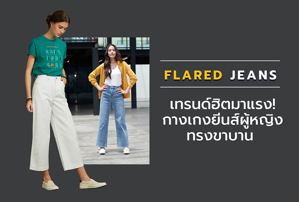 Flared Jeans | เทรนด์ฮิตมาแรง กางเกงยีนส์ผู้หญิงทรงขาบาน