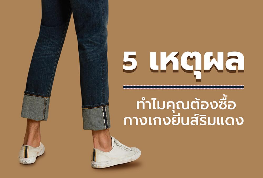 5 เหตุผล ทำไมคุณต้องซื้อกางเกงยีนส์ริมแดง