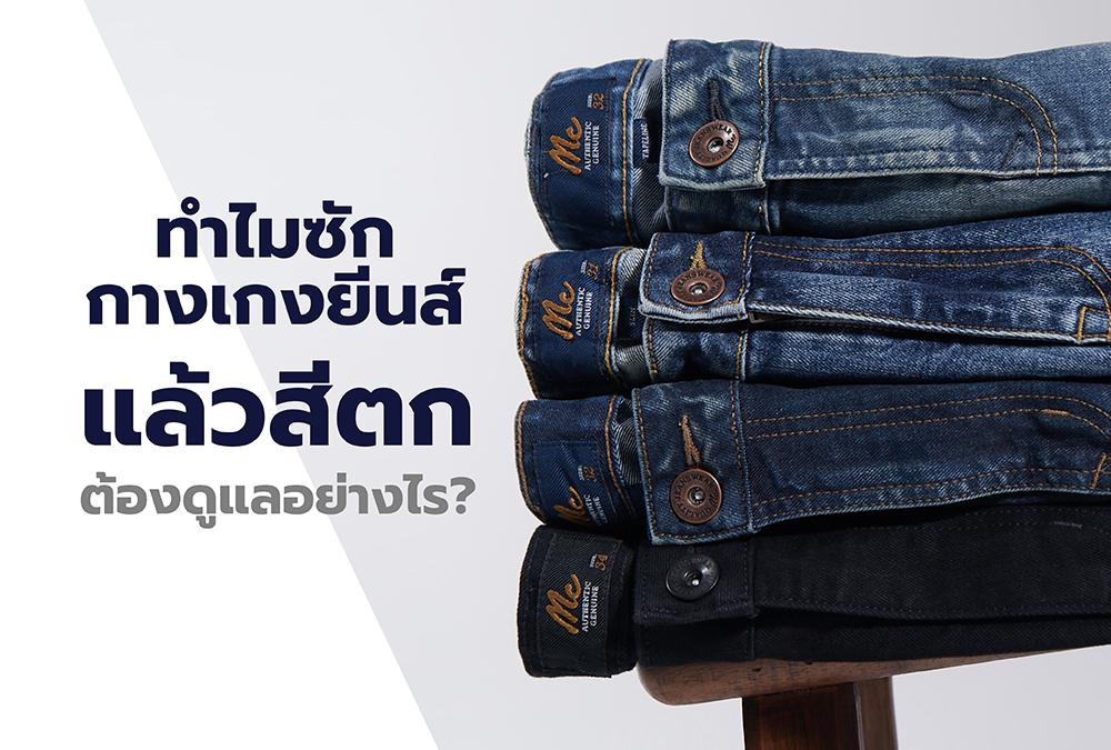 ทำไมซักกางเกงยีนส์แล้วสีตก ต้องดูแลอย่างไร?