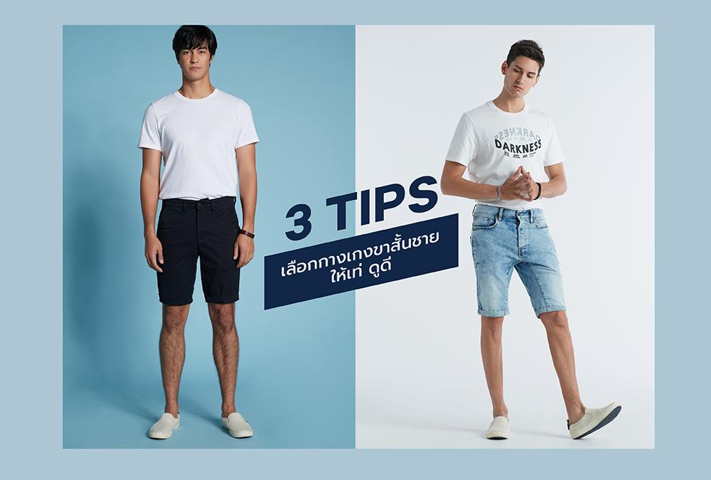 3 Tips เลือกกางเกงขาสั้นชายอย่างไร ให้เท่ ดูดี