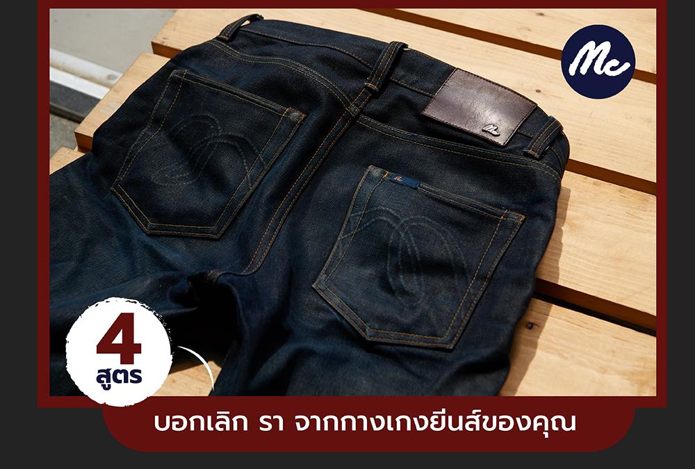 4 สูตร บอกเลิกราจากกางเกงยีนส์ของคุณ
