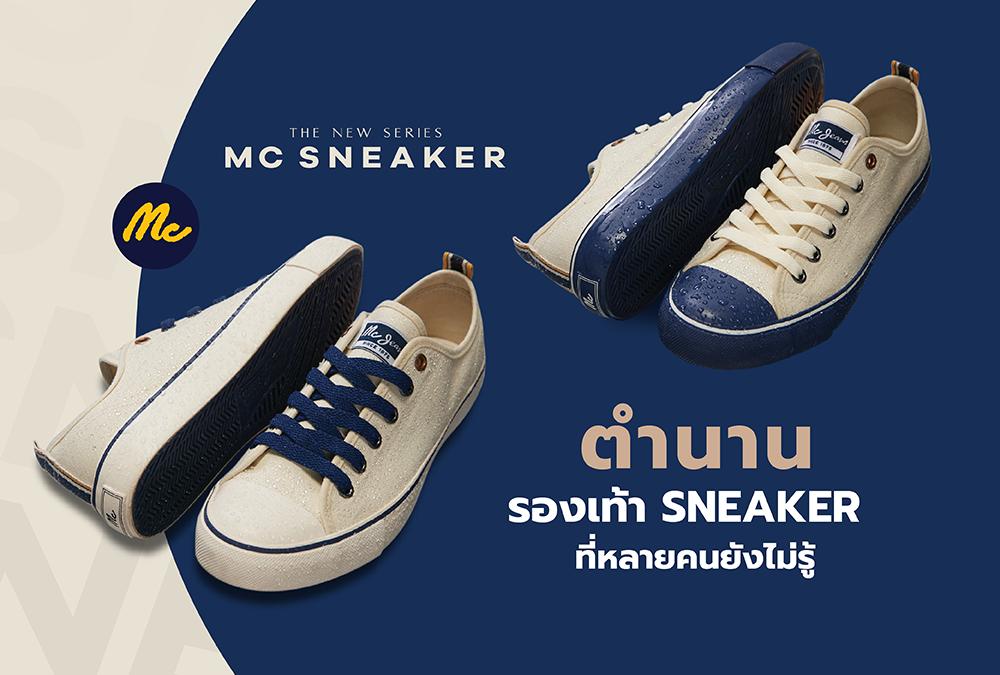 ตำนาน 'รองเท้า SNEAKER' ที่หลายคนยังไม่รู้