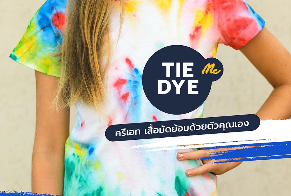 Tie Dye ครีเอทเสื้อมัดย้อมด้วยตัวคุณเอง