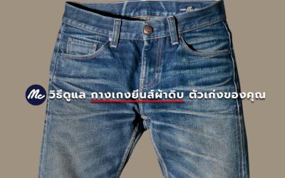 วิธีดูแล 'กางเกงยีนส์ผ้าดิบ' ตัวเก่งของคุณ