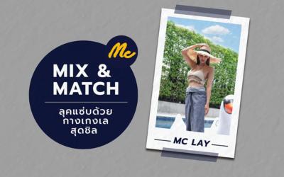 Mix & Match ลุคแซ่บด้วย 'กางเกงเล' สุดชิล