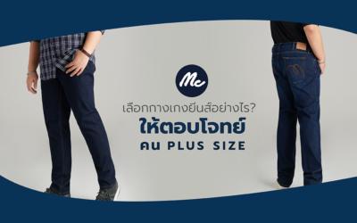 เลือกกางเกงยีนส์อย่างไร ให้ตอบโจทย์คน 'Plus Size'
