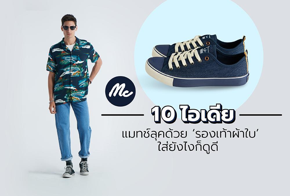10 ไอเดีย แมทช์ลุคด้วย 'รองเท้าผ้าใบ' ใส่ยังไงก็ดูดี