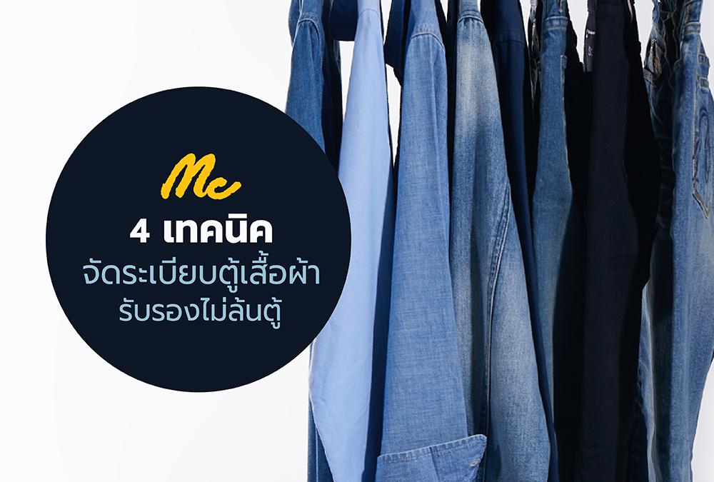 4 เทคนิคจัดระเบียบตู้เสื้อผ้า รับรองไม่ล้นตู้