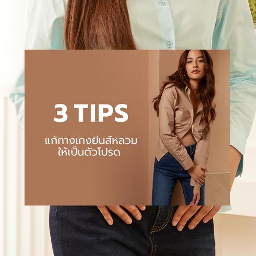 3 Tips แก้กางเกงยีนส์หลวมให้เป็นตัวโปรด