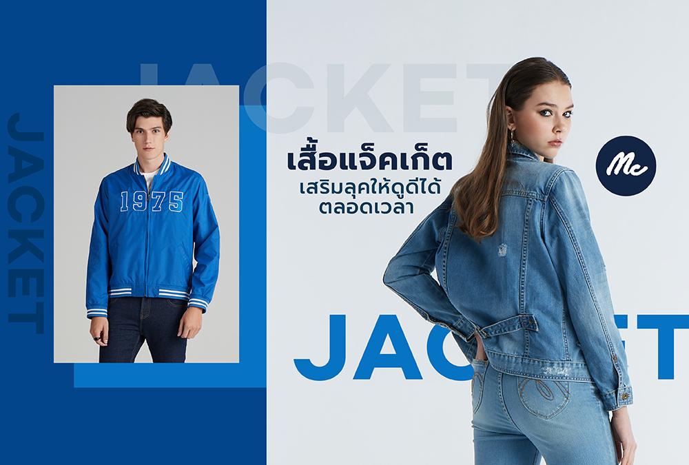 """""""เสื้อแจ็คเก็ต"""" เสริมลุคให้ดูดีได้ตลอดเวลา"""