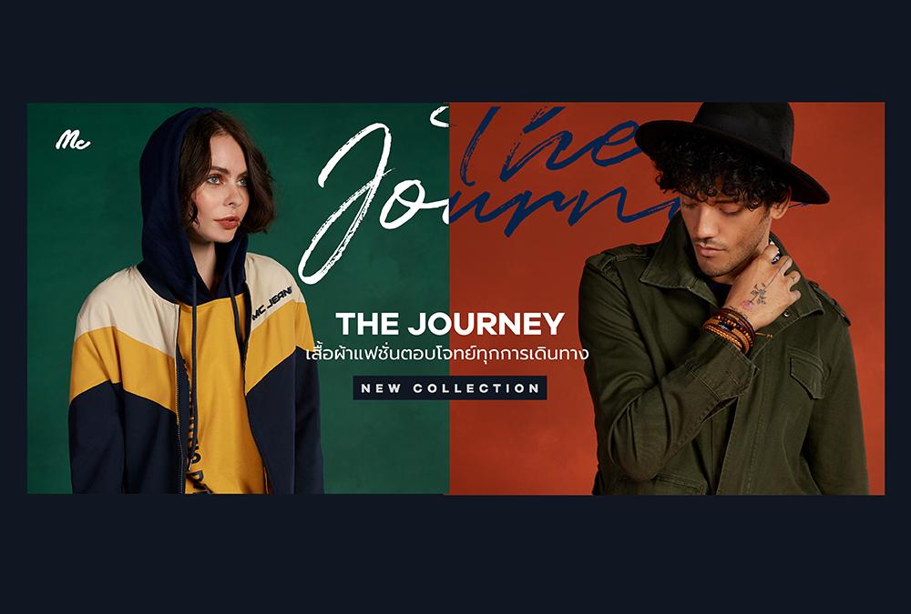 MC THE JOURNEY เสื้อผ้าแฟชั่นตอบโจทย์ทุกการเดินทาง