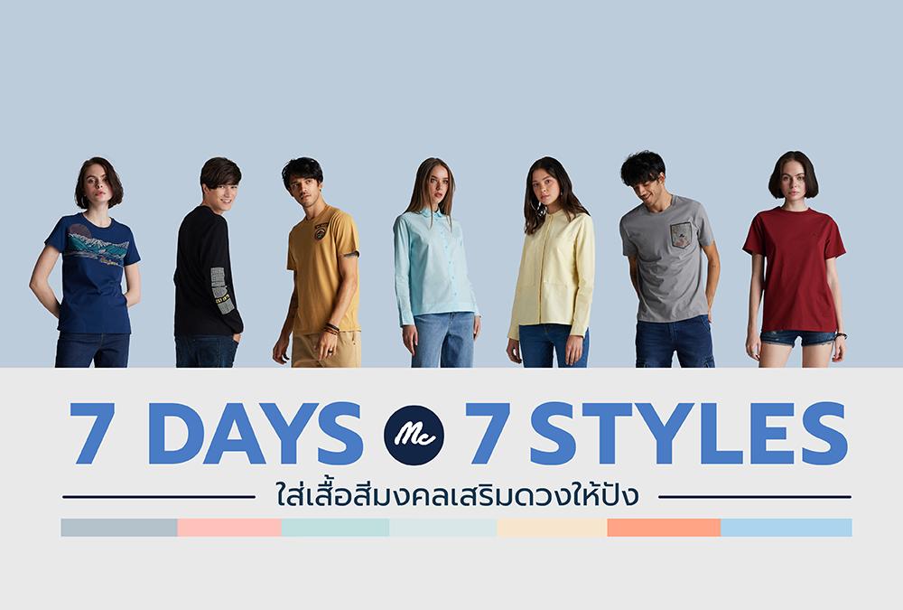 7 DAYS 7 STYLES ใส่เสื้อสีมงคล เสริมดวงให้ปัง