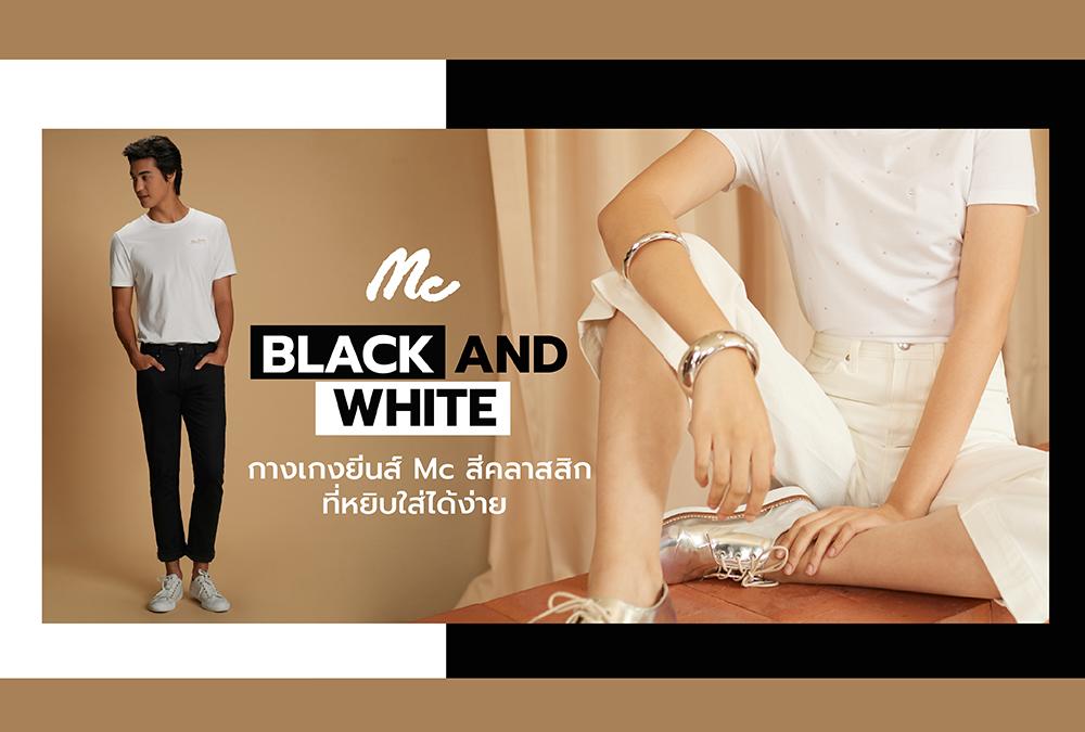 Black & White กางเกงยีนส์ mc สีคลาสสิกที่หยิบใส่ได้ง่าย